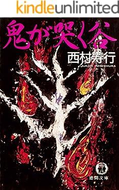 鬼が哭く谷(電子復刻版) (徳間文庫)