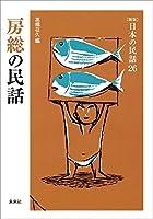 房総の民話 ([新版]日本の民話 26)