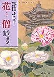 花僧―池坊専応の生涯 (中公文庫)