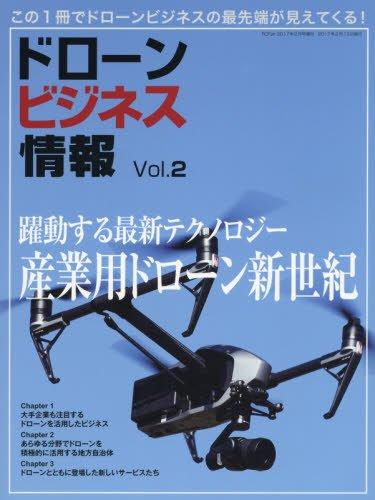 ドローンビジネス情報 vol.2 2017年 02 月号 [雑誌]: RC Fan 増刊