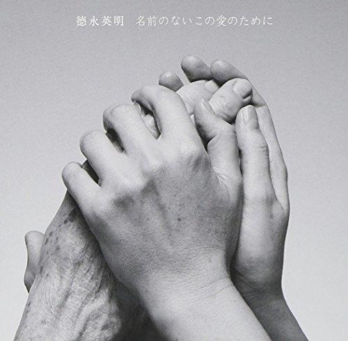 名前のないこの愛のために(初回限定盤)(DVD付)