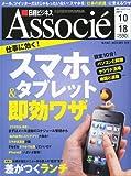 日経ビジネス Associe (アソシエ) 2011年 10/18号 [雑誌]