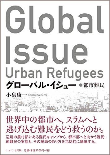 グローバル・イシュー: 都市難民の詳細を見る