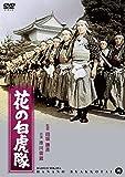 花の白虎隊 [DVD]