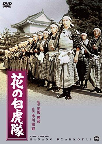 [画像:花の白虎隊 [DVD]]
