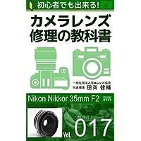 初心者でも出来る!カメラレンズ修理の教科書Vol.017: 『Nikon Nikkor 35mm F2』篇