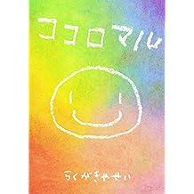 ココロマル (絵本屋.com)