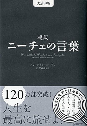 超訳 ニーチェの言葉 <大活字版>