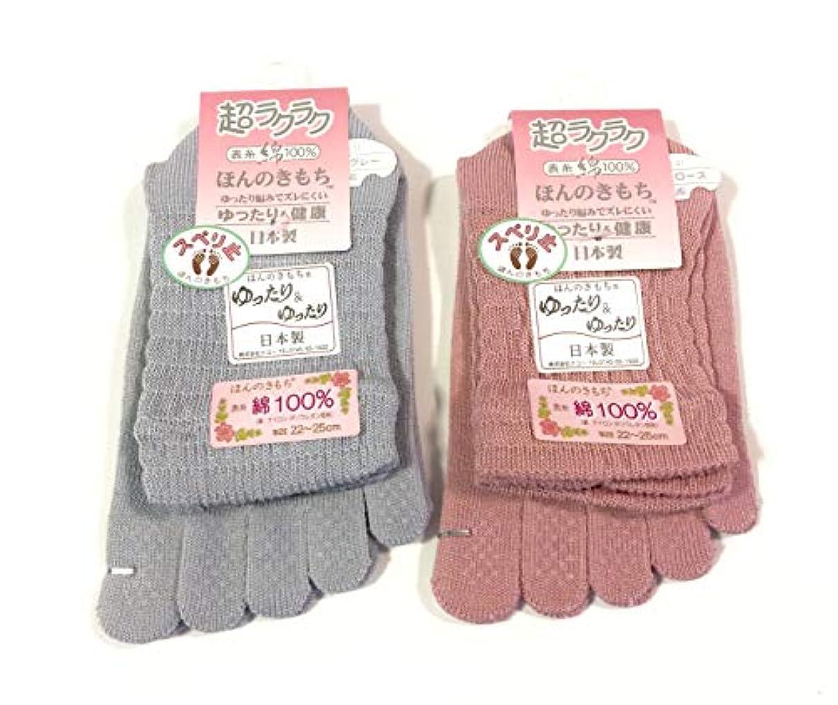 たくさん突き出すはちみつ日本製 5本指ソックス レディース 滑り止め付 22~25cm すべり止め付 履き心地いい お買得2足組 (ピンクとグレー)