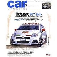 car MAGAZINE (カーマガジン) 2009年 05月号 [雑誌]