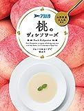 【数量限定】 アヲハタ 桃のヴィシソワーズ 160g(80g×2袋)×2個