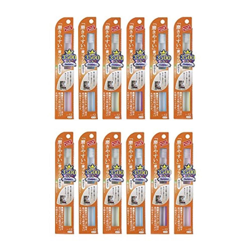 助けになるフォーマル歯ブラシ職人Artooth ®田辺重吉 日本製 磨きやすい歯ブラシ(奥歯まで)先細毛タイプ LT-12 (12本パック)
