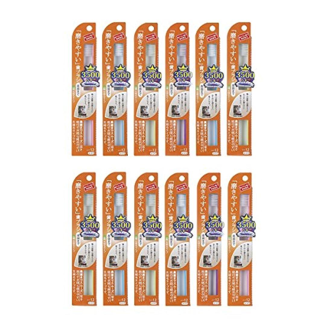 傾くサンドイッチファイアル歯ブラシ職人Artooth ®田辺重吉 日本製 磨きやすい歯ブラシ(奥歯まで)先細毛タイプ LT-12 (12本パック)