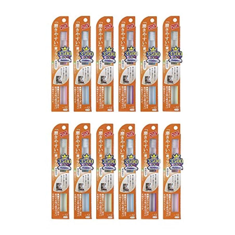歯ブラシ職人Artooth ®田辺重吉 日本製 磨きやすい歯ブラシ(奥歯まで)先細毛タイプ LT-12 (12本パック)