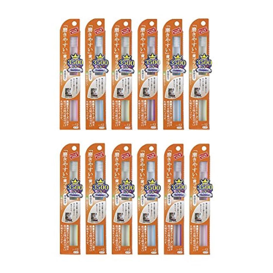撃退するはい経済歯ブラシ職人Artooth ®田辺重吉 日本製 磨きやすい歯ブラシ(奥歯まで)先細毛タイプ LT-12 (12本パック)