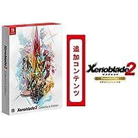 Xenoblade2 Collector's Edition (ゼノブレイド2 コレクターズ エディション) +Xenoblade2 エキスパンション・パス|オンラインコード版 【オリジナルマリオグッズが抽選で当たるシリアルコード配信 (2018/1/8注文分まで) 】