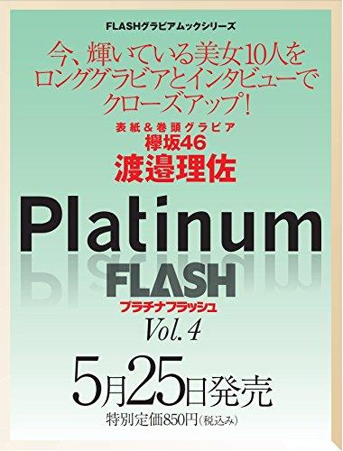 Platinum FLASH[プラチナフラッシュ] vol.4 (光文社ブックス)