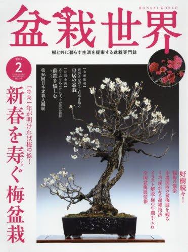 盆栽世界 2017年 02 月号 [雑誌]