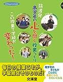 筑波発高学年の心を開く授業づくり―この授業で学級が変わった! (hito*yume book)