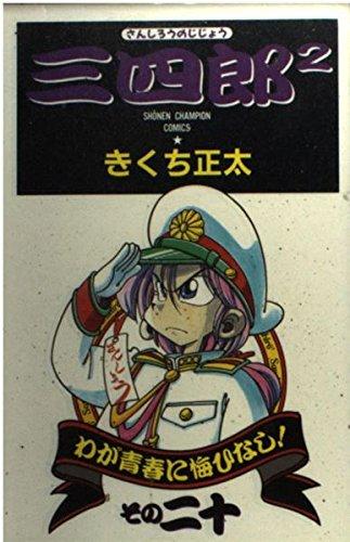 三四郎2 20 (少年チャンピオン・コミックス)の詳細を見る