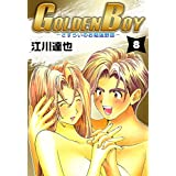 GOLDEN BOY 8巻