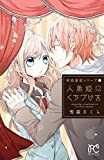 初恋童話シリーズ 1 人魚姫にくちづけを (プリンセス・コミックス)