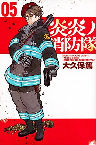 炎炎ノ消防隊(5) (講談社コミックス)の詳細を見る