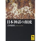 日本神話の源流 (講談社学術文庫)