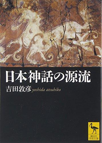 日本神話の源流 (講談社学術文庫)の詳細を見る