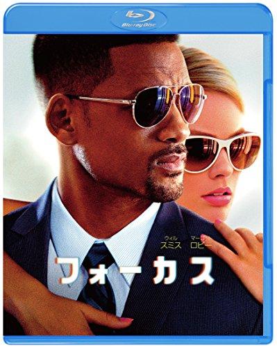 フォーカス [Blu-ray]の詳細を見る