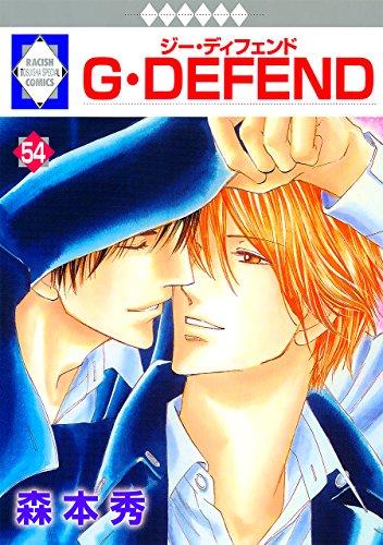 G・DEFEND(54) (冬水社・ラキッシュコミックス)の詳細を見る