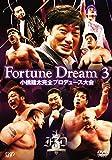 小橋建太完全プロデュース大会「Fortune Dream 3」[DVD]