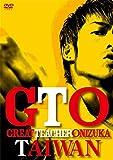 GTO TAIWAN[DVD]