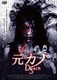 元カノ Death[DVD]
