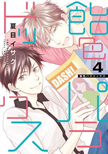 飴色パラドックス(4)【電子限定おまけ付き】 (ディアプラス・コミックス)