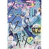 Betsucomi(ベツコミ) 2020年 08 月号 [雑誌]