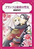 プリンスと秘密の聖女 (ハーモニィコミックス)