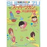 スーパーヅガン 5 (近代麻雀コミックス)