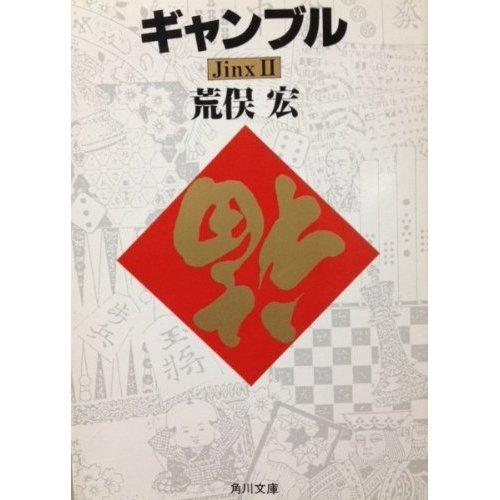 ジンクス〈ギャンブル篇〉 (角川文庫)の詳細を見る