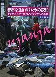 都市を生きぬくための狡知—タンザニアの零細商人マチンガの民族誌—