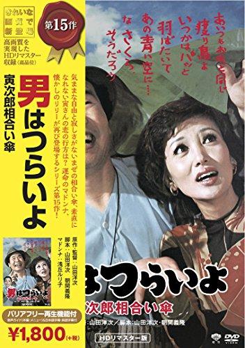 松竹 寅さんシリーズ 男はつらいよ 寅次郎相合い傘 [DVD]の詳細を見る