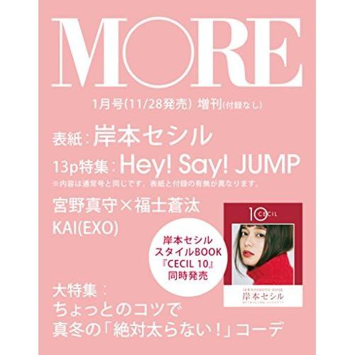 MORE(モア)増刊2018年1月号