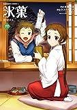氷菓(11) (角川コミックス・エース)