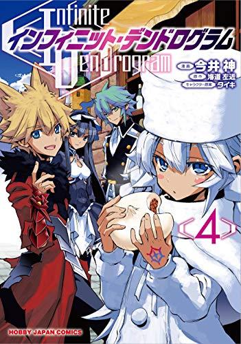 インフィニット・デンドログラム 4 (HJコミックス)