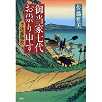 Amazon.co.jp: 原子 公平:作品一...