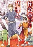 座敷童子の代理人 コミック 全2巻セット
