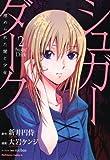 シュガーダーク 埋められた闇と少女 (2) (角川コミックス・エース 98-19)
