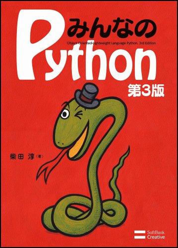 みんなのPython 第3版の詳細を見る