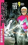 優駿の門(9) (少年チャンピオン・コミックス)