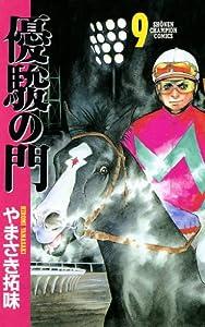 優駿の門 9巻 表紙画像